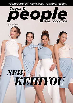 Teens and People magazine