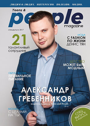 Александр Гребенников