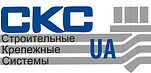 Строительные Крепежные Системы   www.sks-ua.org  высококачественный строительный и промышленный крепеж отечественного и импортного производства со склада в Мариуполе, Краматорске, Запорожье, Бердянске