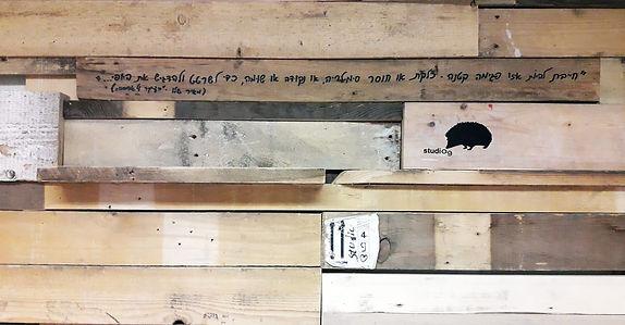 עץ בשימוש חור הא חומר הלם העיקרי שאנו עובידם בו בסטודיו9