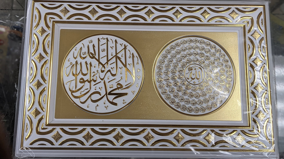 Gunes Turkish Wall Decoration 99 Names & Kalma Gold & White