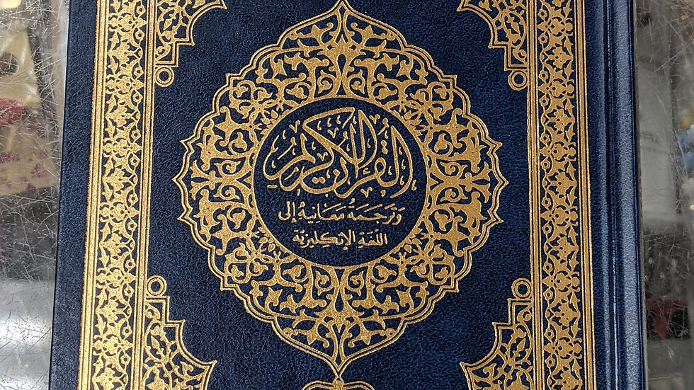 The Holy Quran Arabic and English Translation