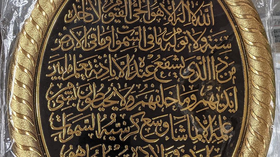 Gunes Turkish Ayat-Al-Kursi Wall Plate (Black Or White)