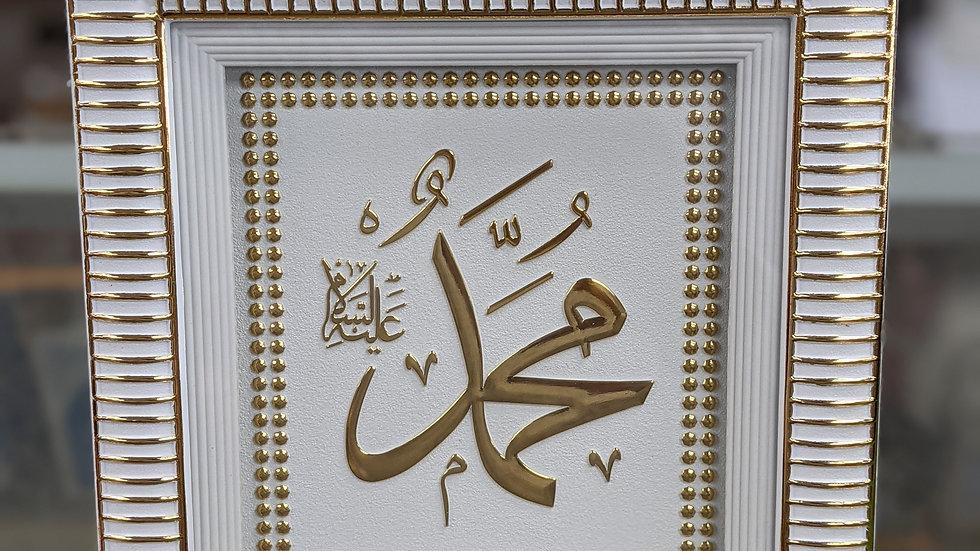 Gunes Turkish Table Decoration Prophet Muhammad Gold Or Silver