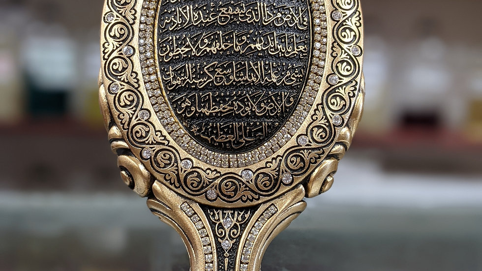 Ayat-Al-Kursi Table Decoration Oval Shape