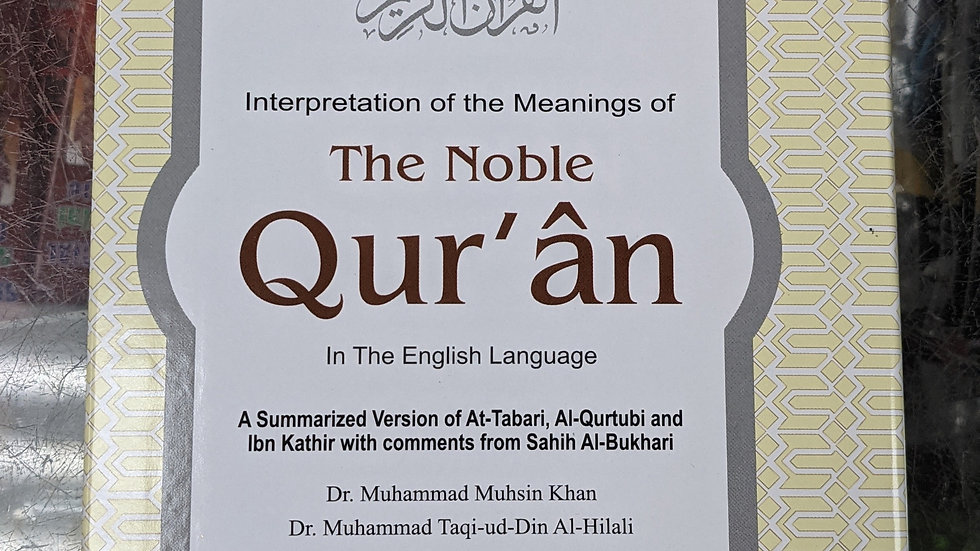 The Noble Quran In the English Language by Dr.Muhammad Muhsin Khan