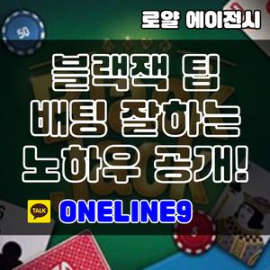 블랙잭 팁 배팅 잘하는 노하우 공개!