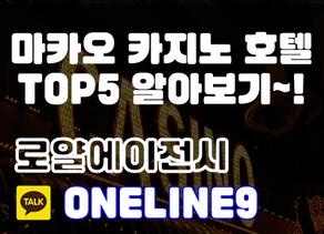 마카오 카지노 호텔 추천 TOP5 알아보기~!