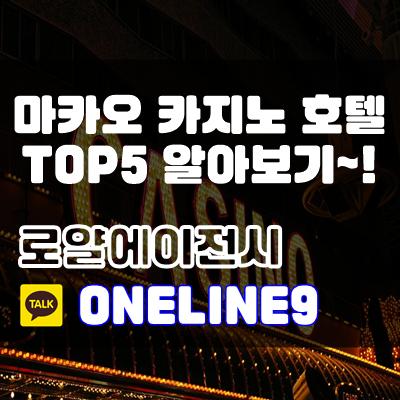 마카오 카지노 호텔 추천 TOP5