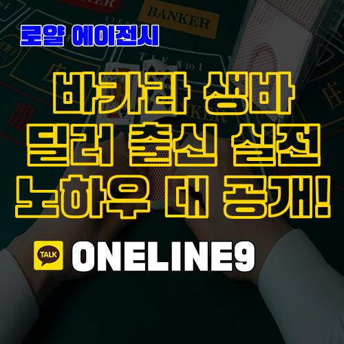 바카라 생바 딜러 출신 실전 노하우 공개!