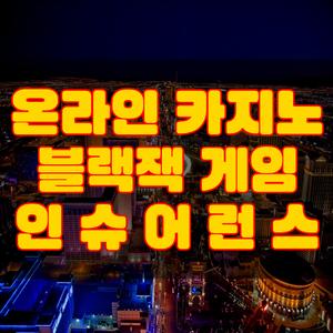 온라인 카지노 - 블랙잭 게임 로얄에이전시