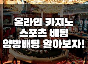 온라인 카지노 스포츠 배팅 양방배팅 알아보자!