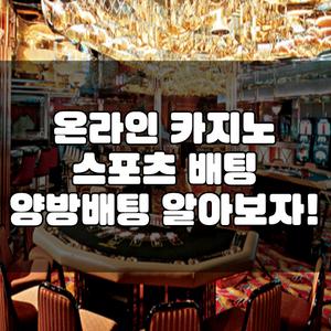 온라인카지노 스포츠배팅-양방배팅 로얄에이전시