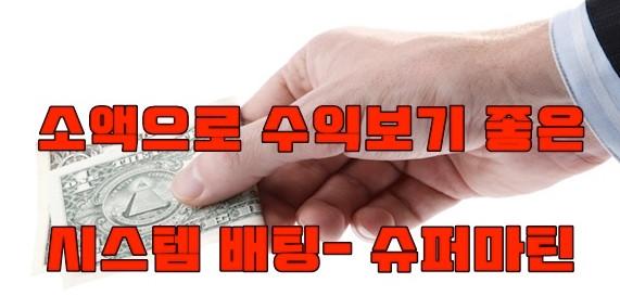 바카라 소액 마틴
