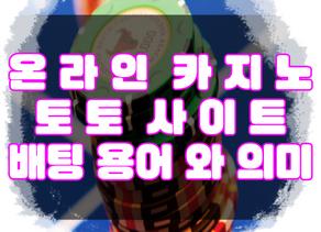 온라인 카지노 토토 사이트 배팅 용어 와 의미!
