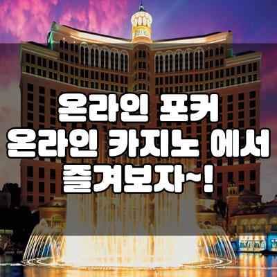 온라인 포커 - 온라인 카지노 로얄에이전시