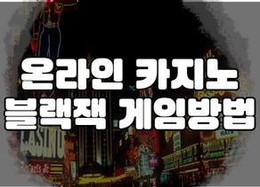 온라인 카지노 블랙잭 게임 방법 소개!