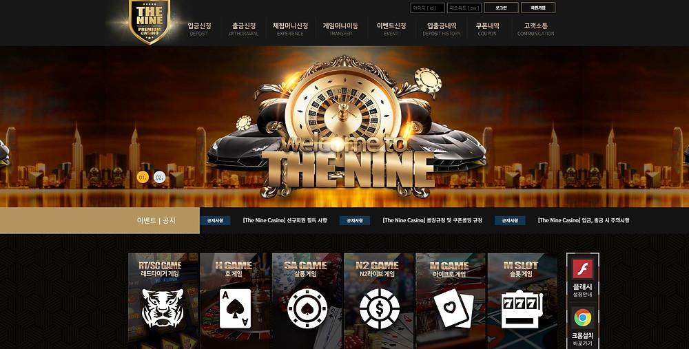 더나인카지노 (The nine casino)