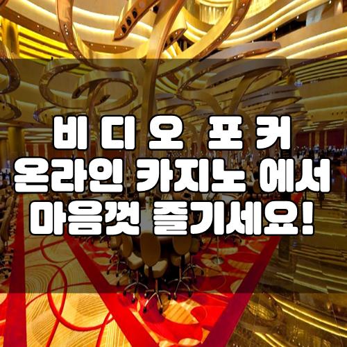 온라인 카지노 - 비디오포커 로얄에이전시