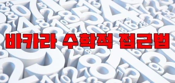 바카라 수학적 접근법