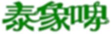 changbeer-CN-logo.jpg