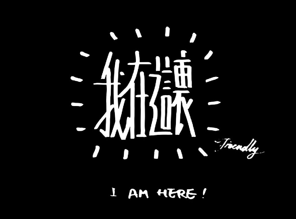 FriendlyLiu-Digital-Calligraffiti-I-Am-H