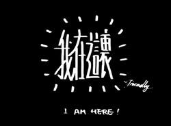 FriendlyLiu-Digital-Calligraffiti-I-Am-H