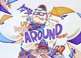 FriendlyLiu-UpDownNAround-illustration4.