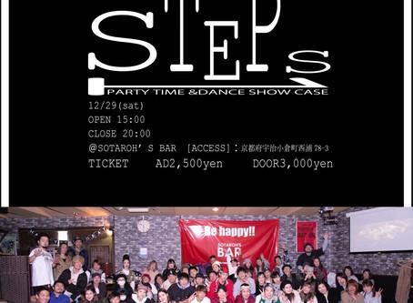2018/12.29  イベント『Step's』