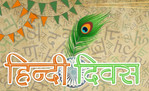 National Hindi Diwas observed on 14th September every year
