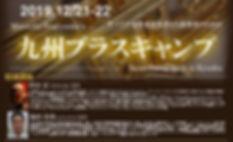 MSBC九州2019.jpg