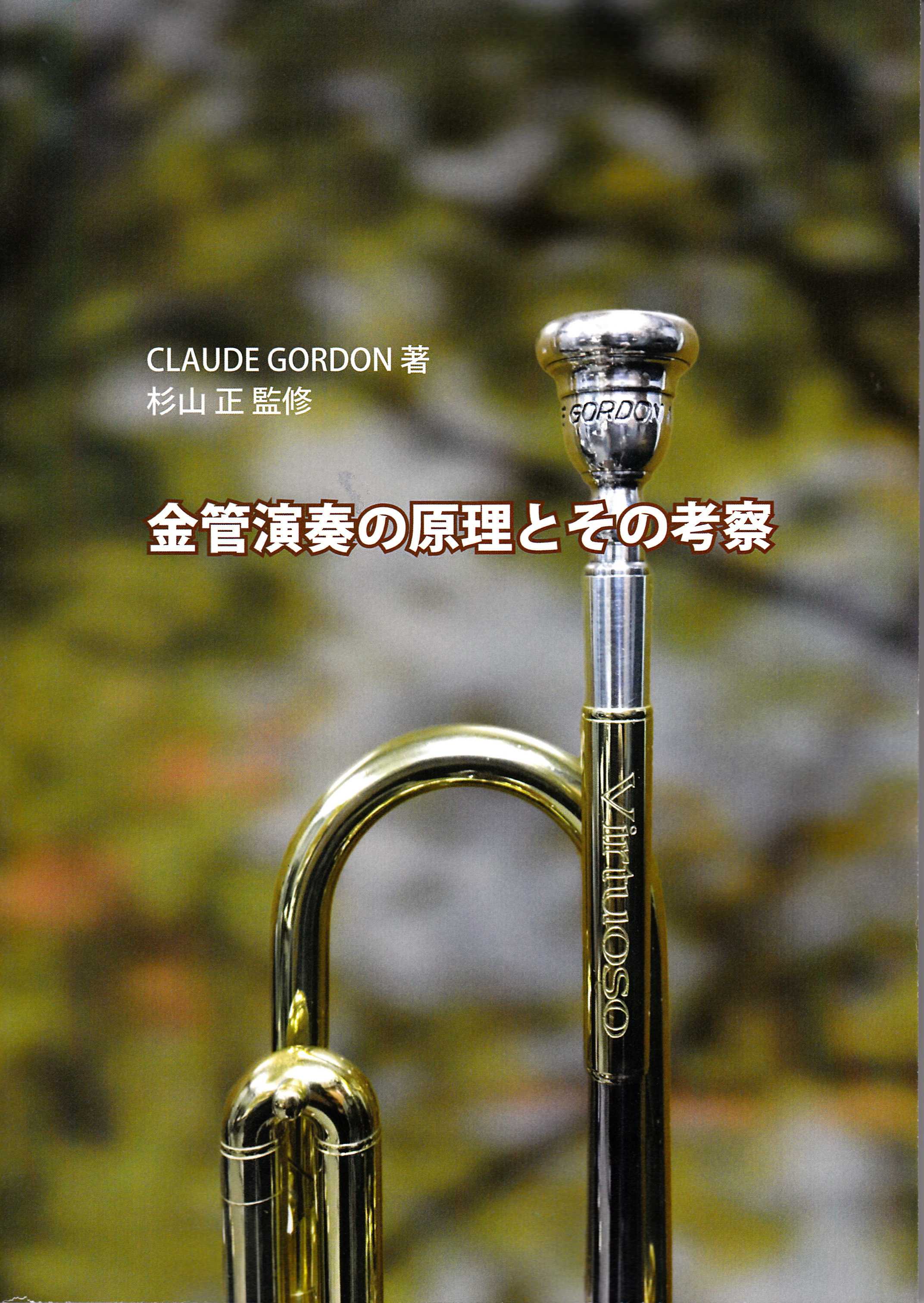"""Masashi Sugiyama- Claude Gordon -""""If there ever was a secret to brass playing, it is the tongue.Without a tongue, you could not play a brass instruments""""もし、金管演奏に秘密があるとしたら、それは舌である。舌なしには金管楽器を演奏することは出来ない。"""