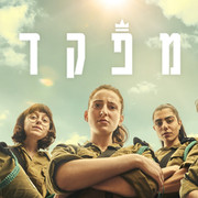 HaMefakedet (Dismissed) Premieres on Kan11
