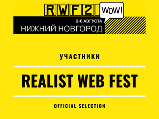 DEAD END - Official Selection at Realist Web Fest 2019