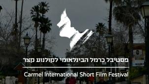 TOUCH Wins Best Narrative at Carmel Intl' Short Film Festival