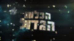 לוגו הכלום הגדול - צילום מסך.jpg