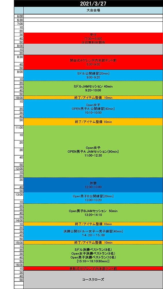 2021AMJAMタイムスケジュール貼り出し用.jpg