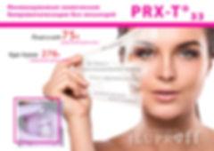 prtx33rus.jpg
