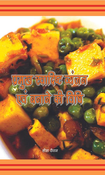 Pramukh Swadisth Vyanjan Avem Banane ki Vidhi