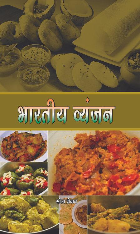 Bhartiya Vyanjan