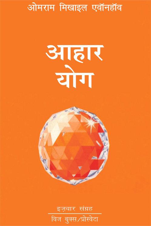 Aahar Yoga
