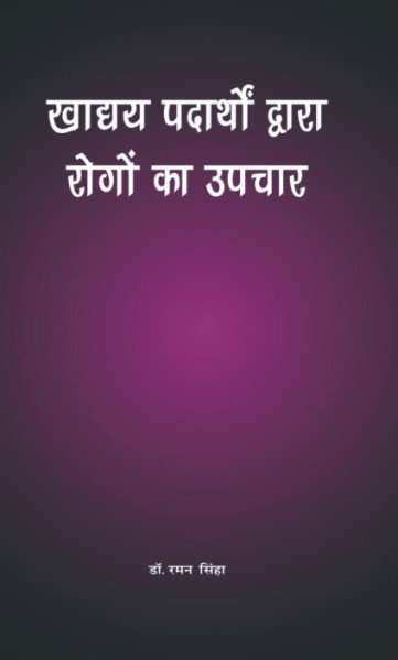 Khadya Padharth Dwara Rogo ka Upchar