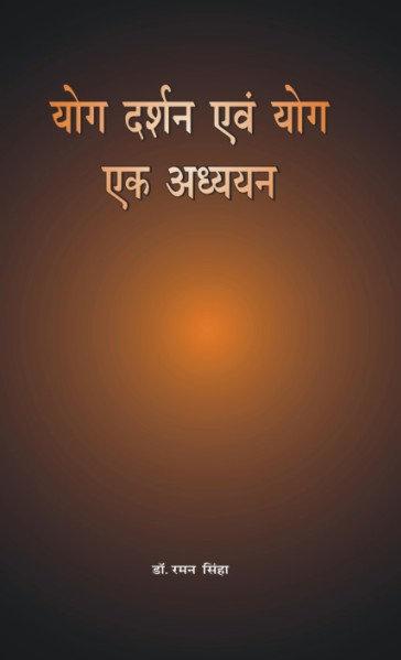 Yog Darshan Avem Yog- Ek Adhyan