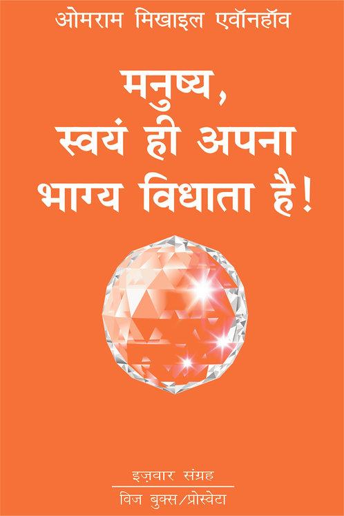 Manushya Swayam Hi Apna Bhagya Vidhata Hai