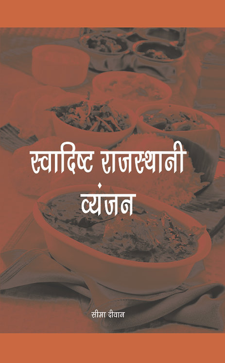 Swadisth Rajasthani Vyanjan