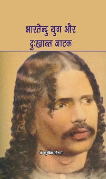 Bhartendu Yugen Dukhand Parampara