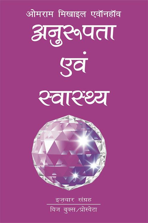 Anurupta Aivam Swasth