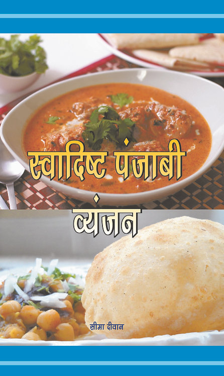 Swadisth Punjabi Vyanjan