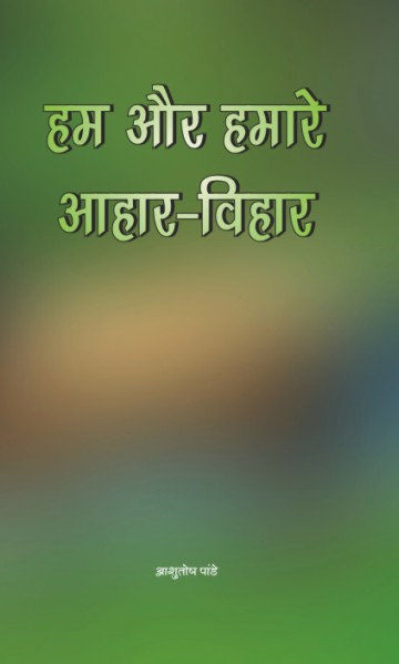 Hum Aur Hamare Aahaar Vihar