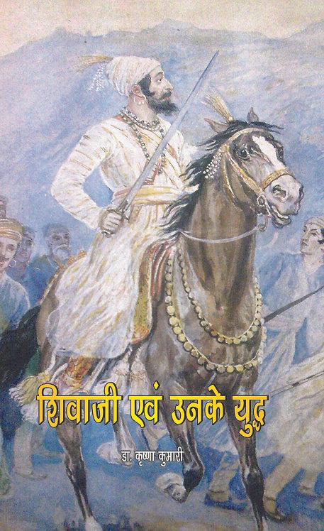 Shivaji Avem Unke Yudh